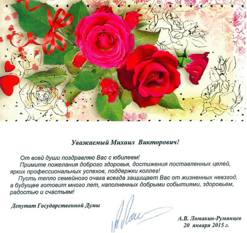 Поздравление на юбилей школы от депутата