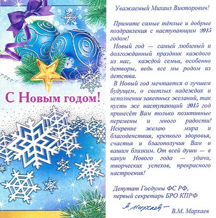 Новогоднее поздравление горожанам