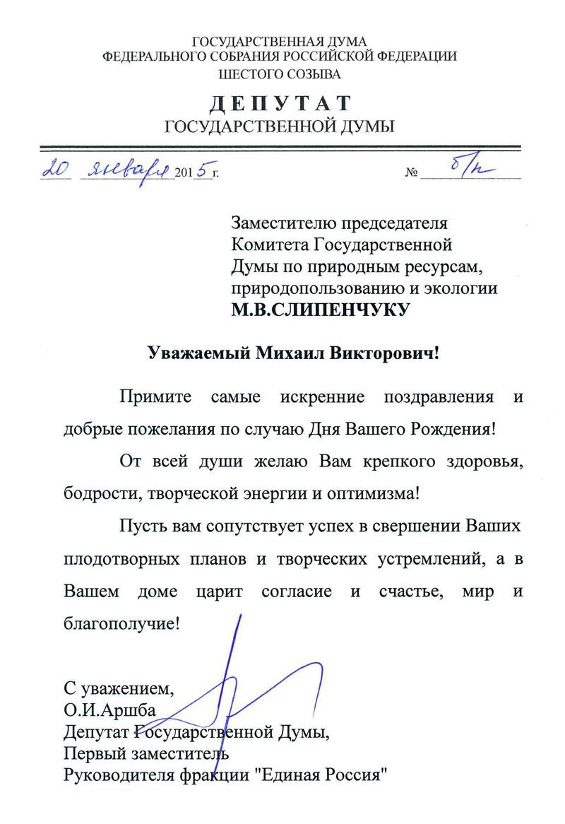 Официальное поздравление с днем рождения депутату законодательного собрания 31