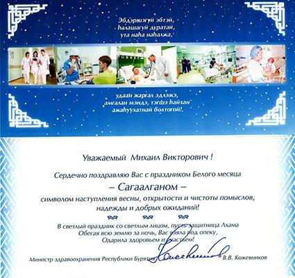 Поздравления сагаалганом на русском языке