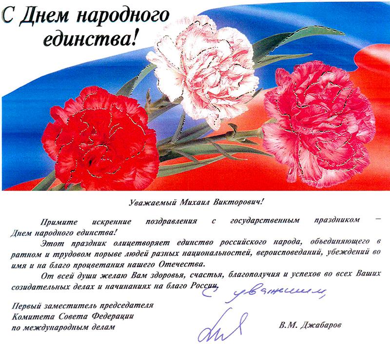 Поздравление с днем народного единства депутата