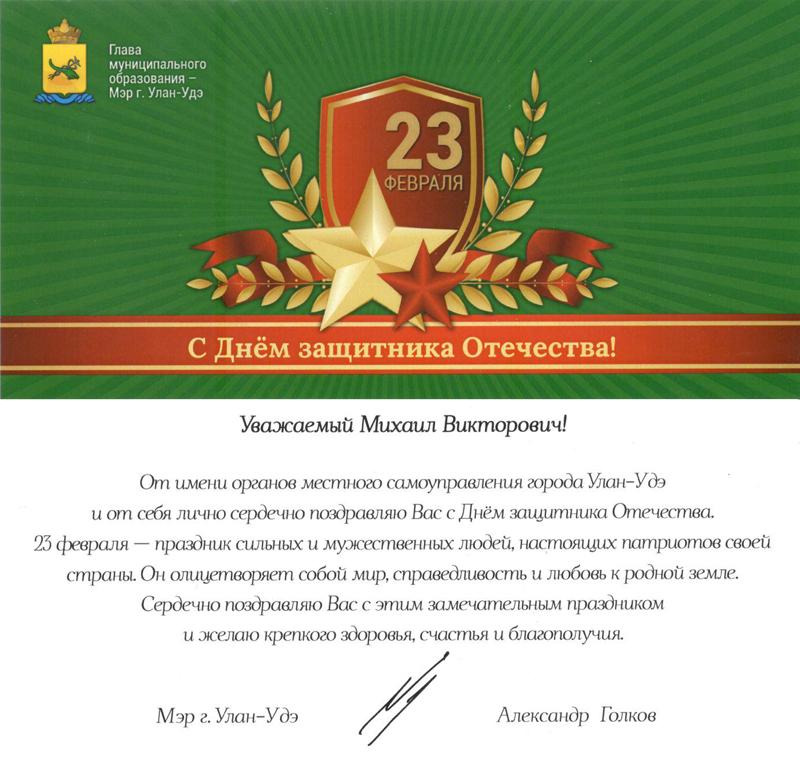 Поздравление муниципальному образованию 96