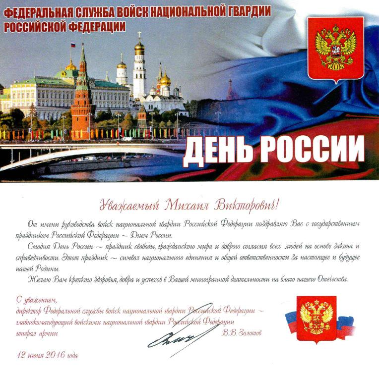 Поздравление день войск национальной гвардии россии
