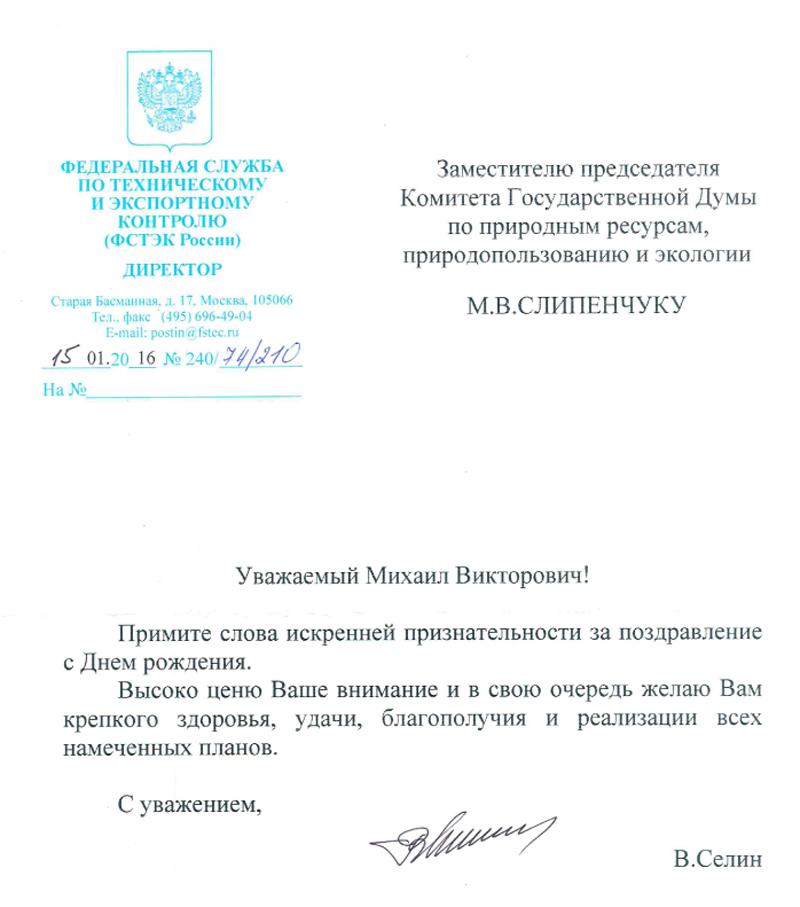 Поздравление начальнику технического отдела