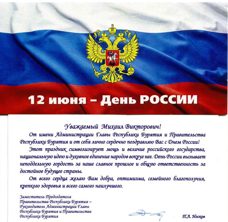Поздравление с днем россии от директора