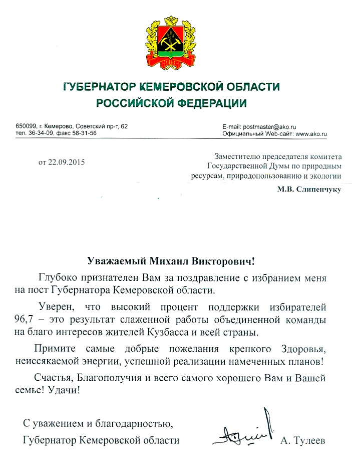 Поздравление губернатора кемеровской