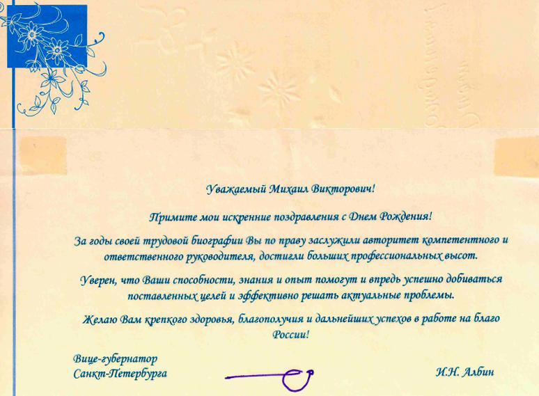 Поздравление с днем прокуратуры официальное губернатора