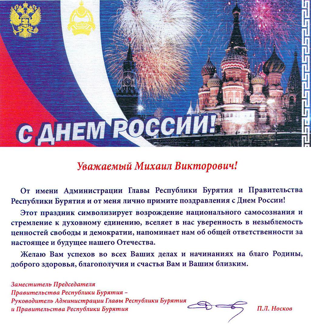 Поздравление в днем россии главы