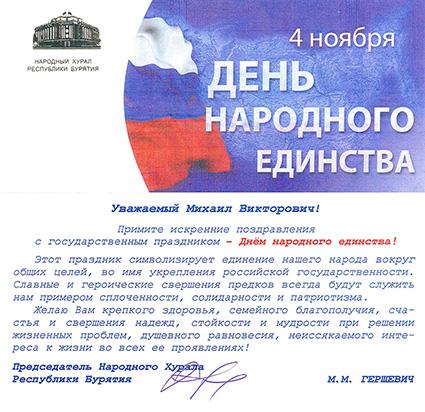 Поздравления главы ко дню единения россии