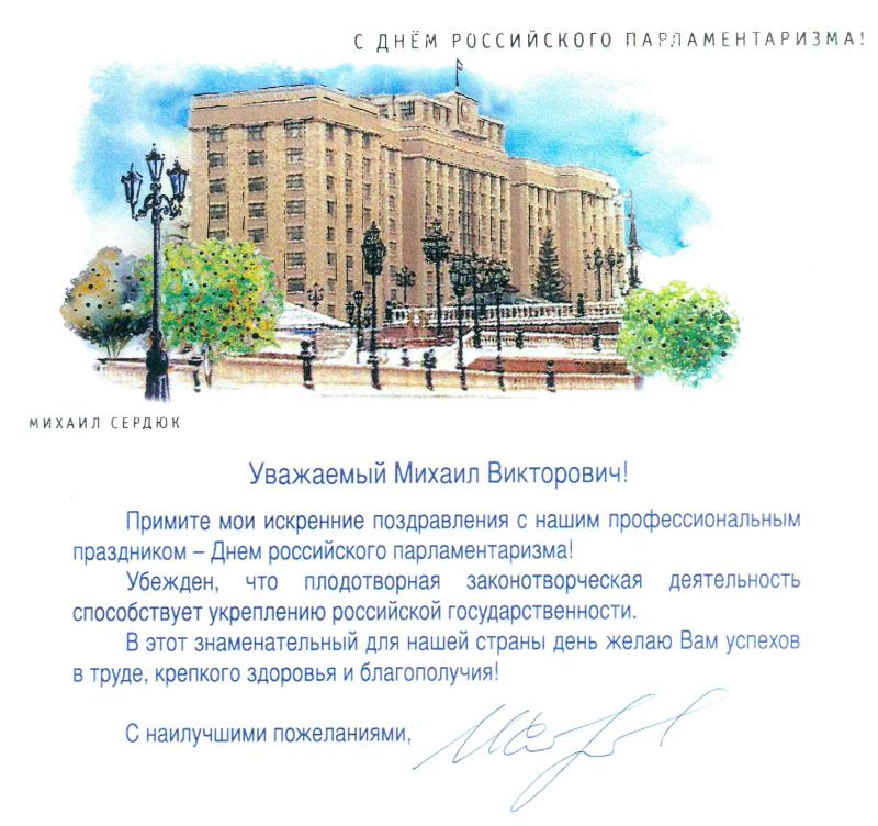 Поздравления на день российского парламентаризма