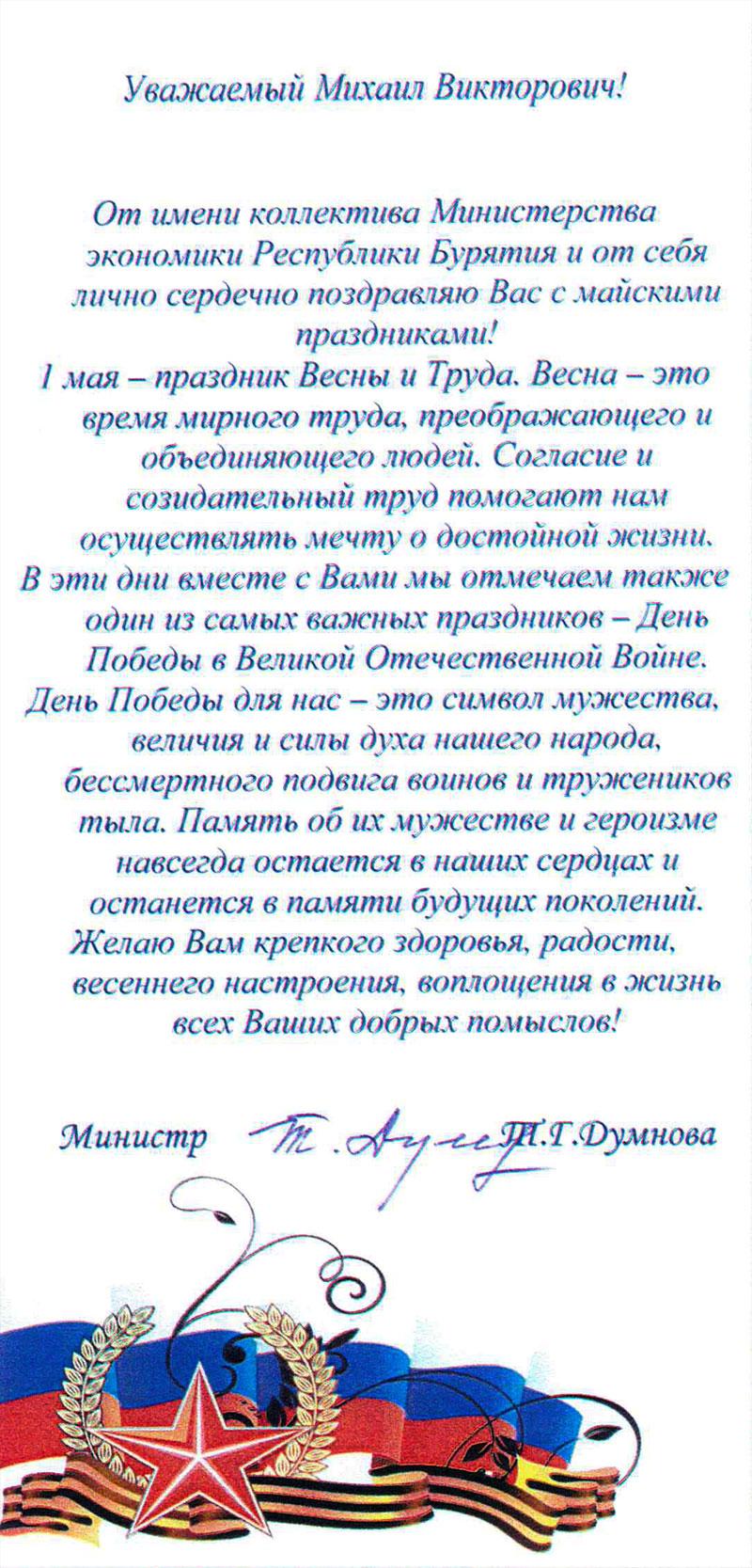 Поздравление от министра экономики
