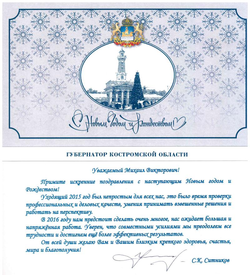 Губернатора с новым годом поздравили