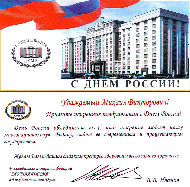 Поздравление с днем россии от руководителей 374