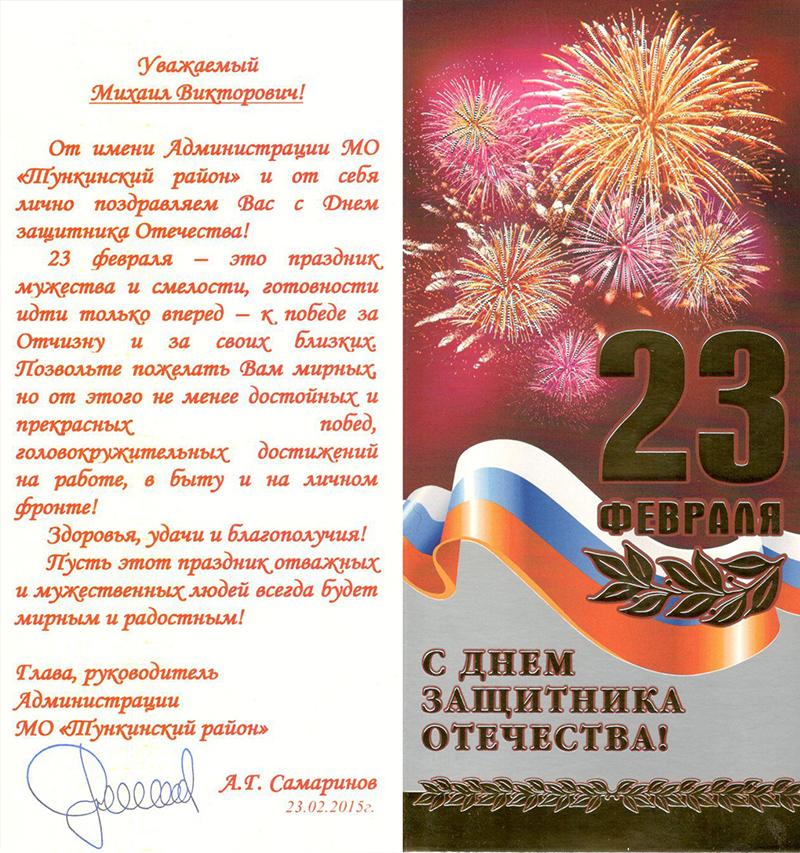 Поздравление стих защитникам отечества 177