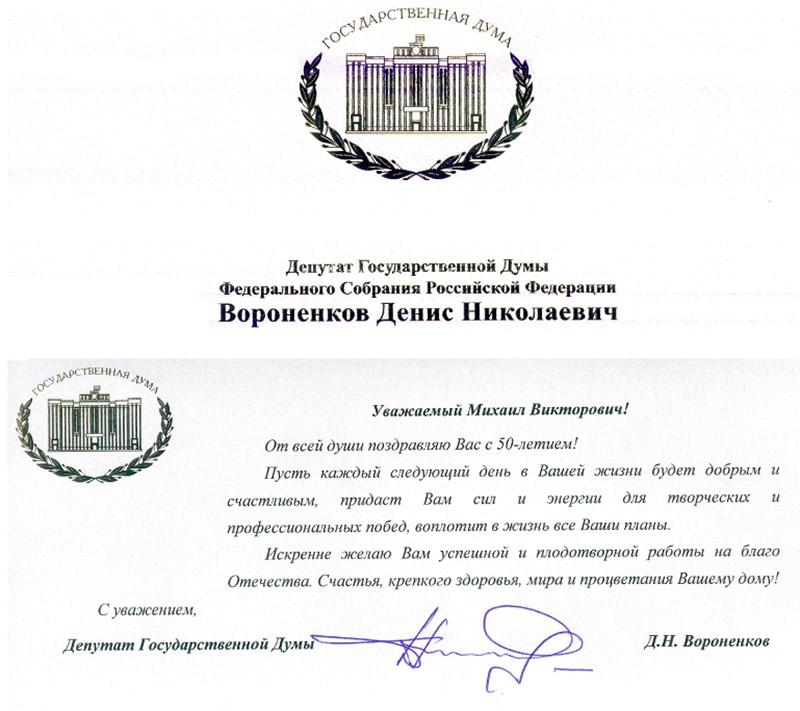 Поздравления с днем рождения мужчине депутату в прозе официальное