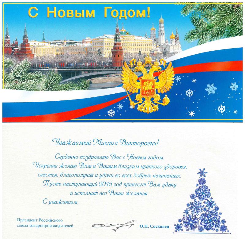 Поздравления с новым годом от президентов