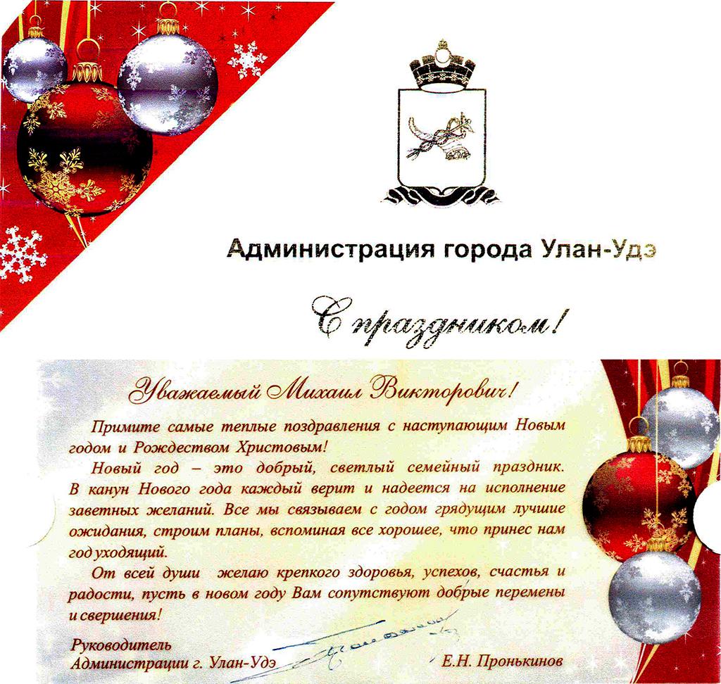С новым годом в прозе официальное
