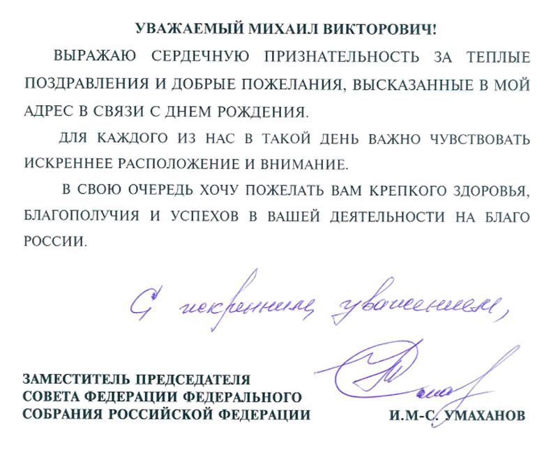Поздравление от совета федерации 609