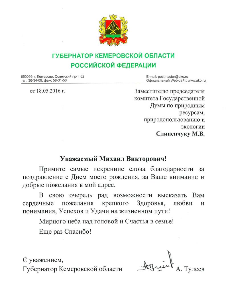 Поздравление губернатора днем матери