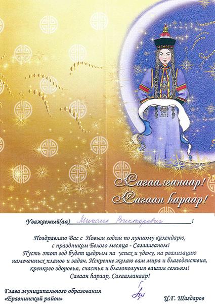 Поздравления праздником белого месяца