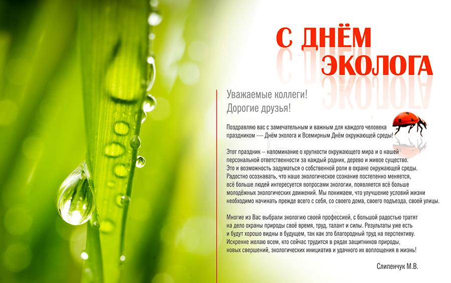 Поздравление экологической службы