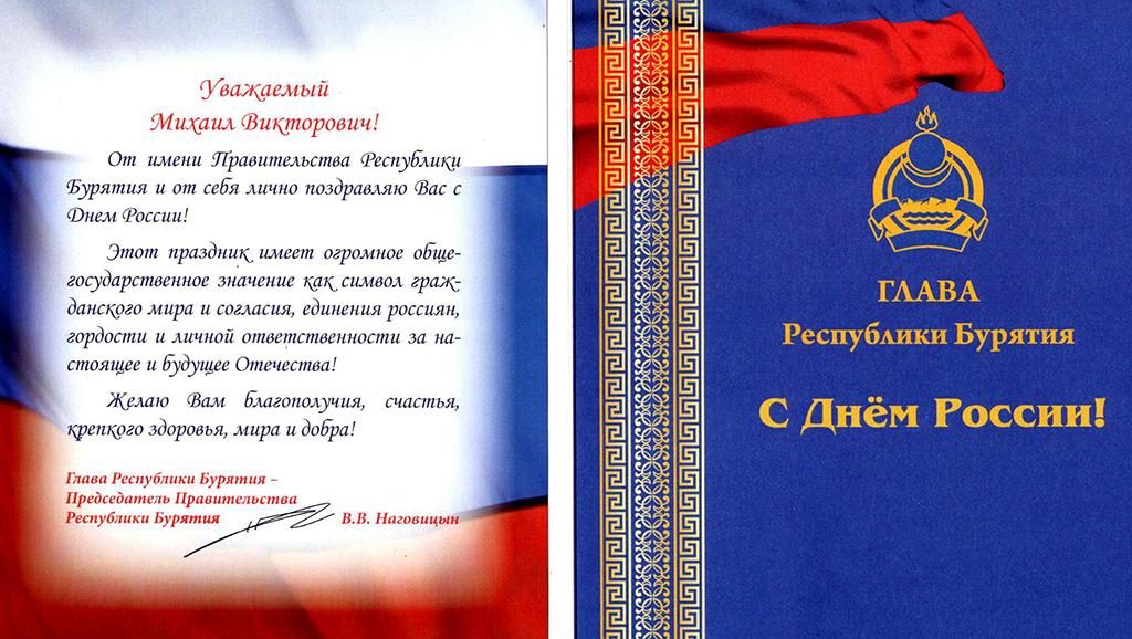 Поздравления с днем россии главы района
