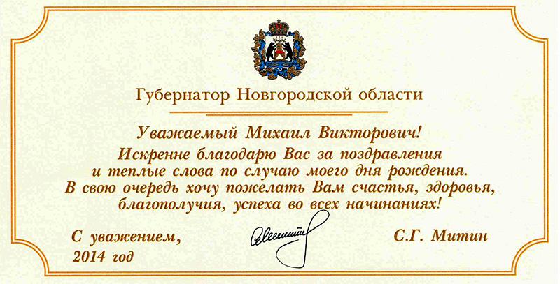 День финансиста поздравление от губернатора