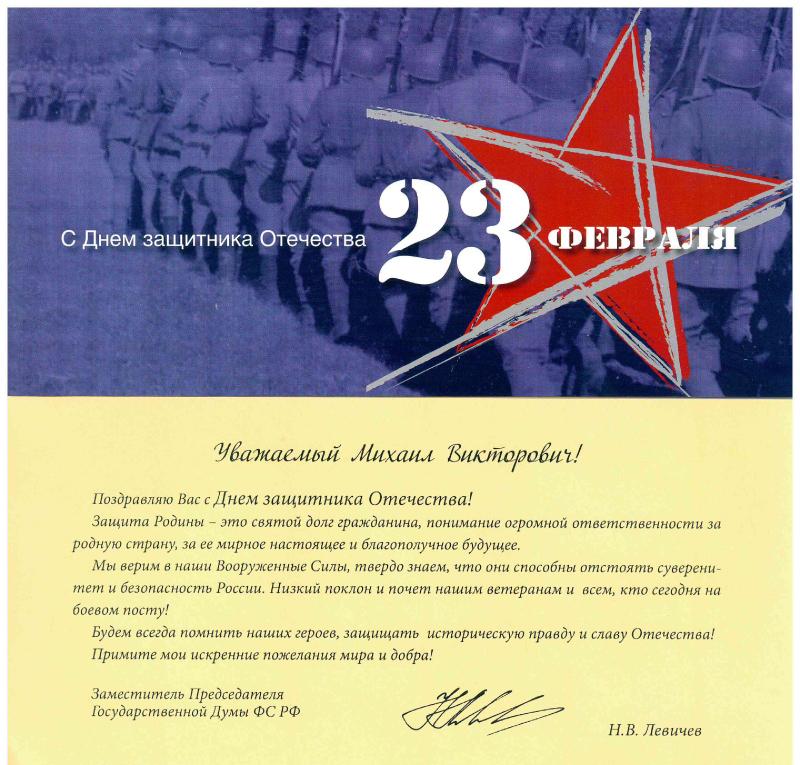 Поздравление главы района с днём защитника отечества