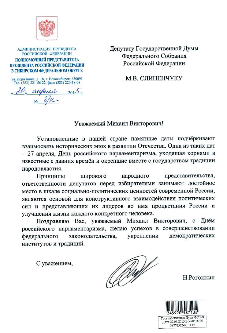Официальное поздравление президента