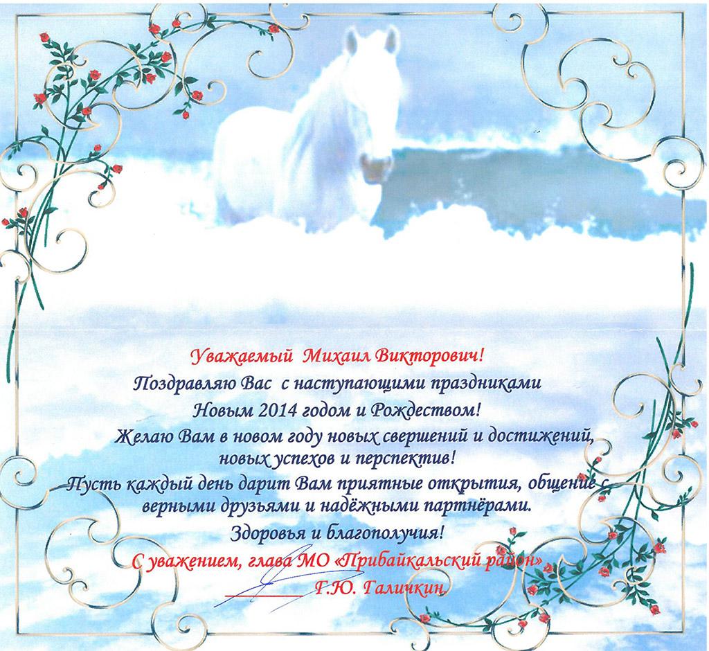 С новым годом поздравление от главы района