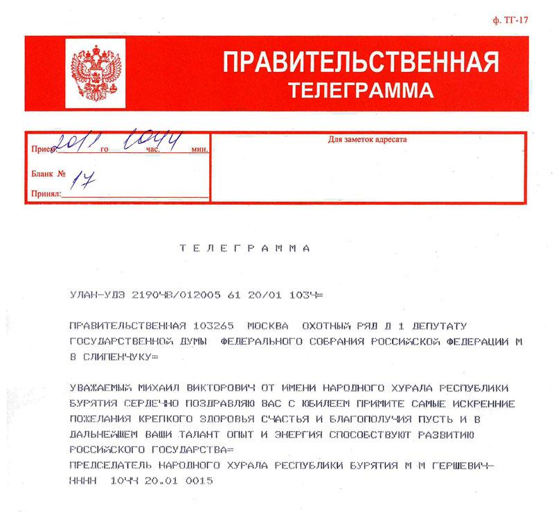 Поздравления с юбилеем телеграммы