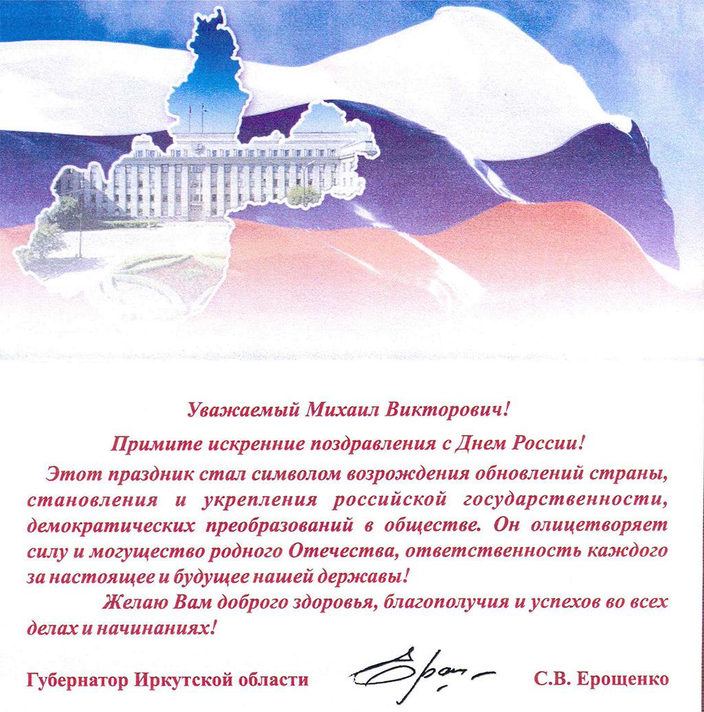 Поздравление с днём независимости проза