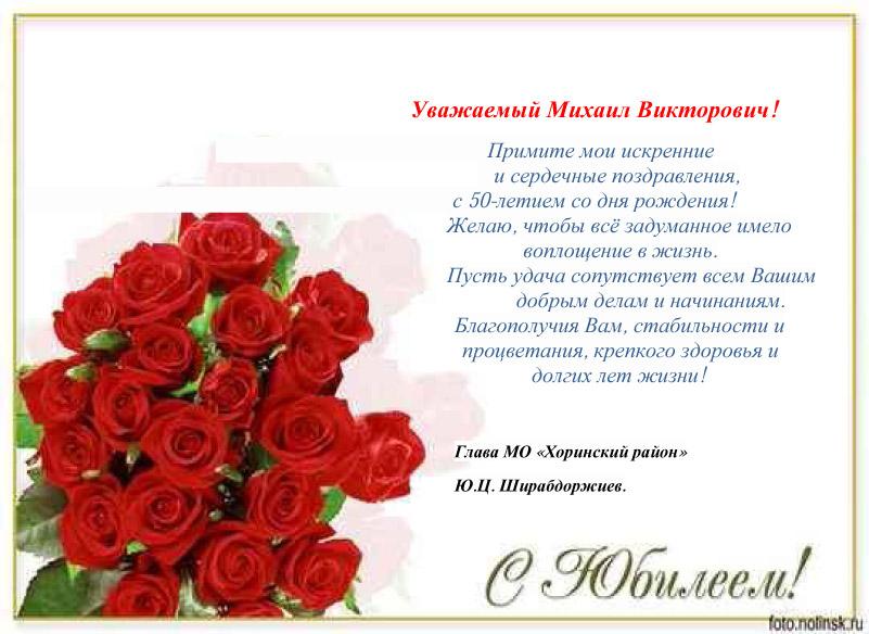 Поздравления чиновников днем рождения