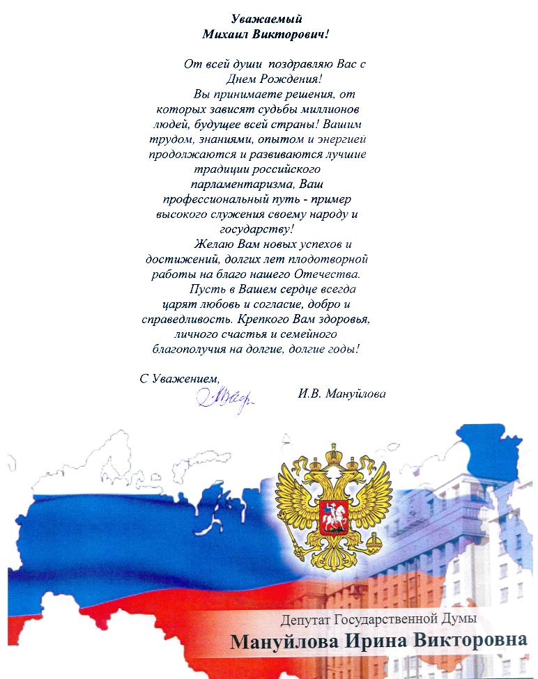 Официальное поздравление с днем рождения депутату законодательного собрания 94
