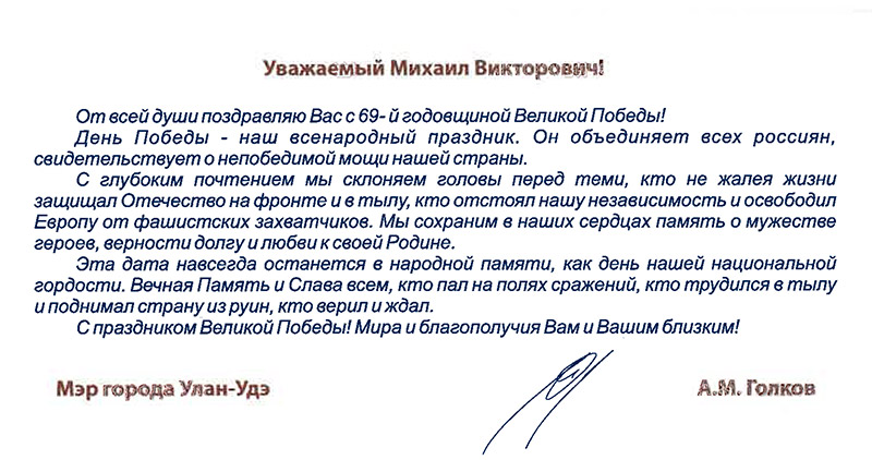 Поздравление от мэра города
