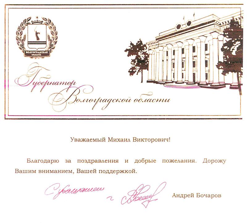 Официальны поздравления губернатора