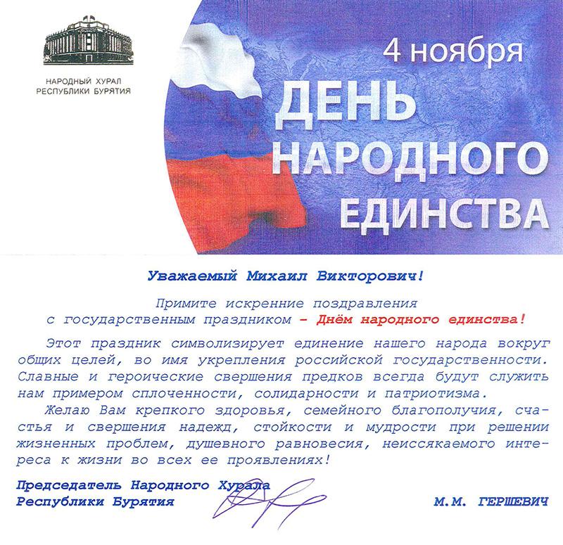 День республики поздравления губернатор