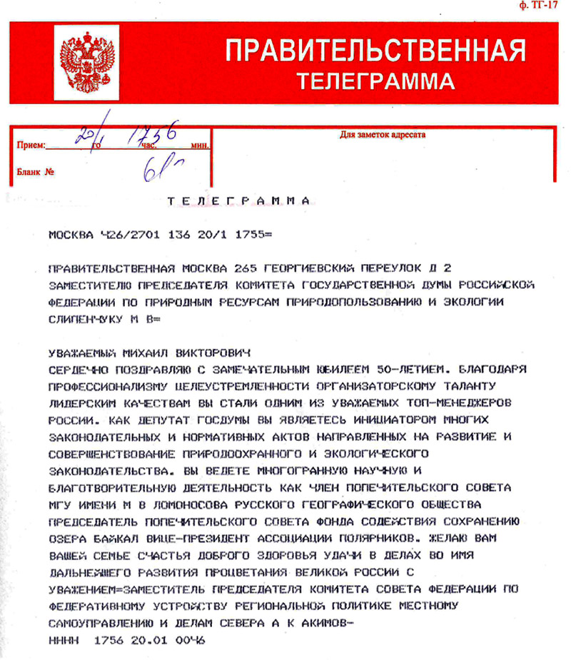Поздравление от совета федерации 949