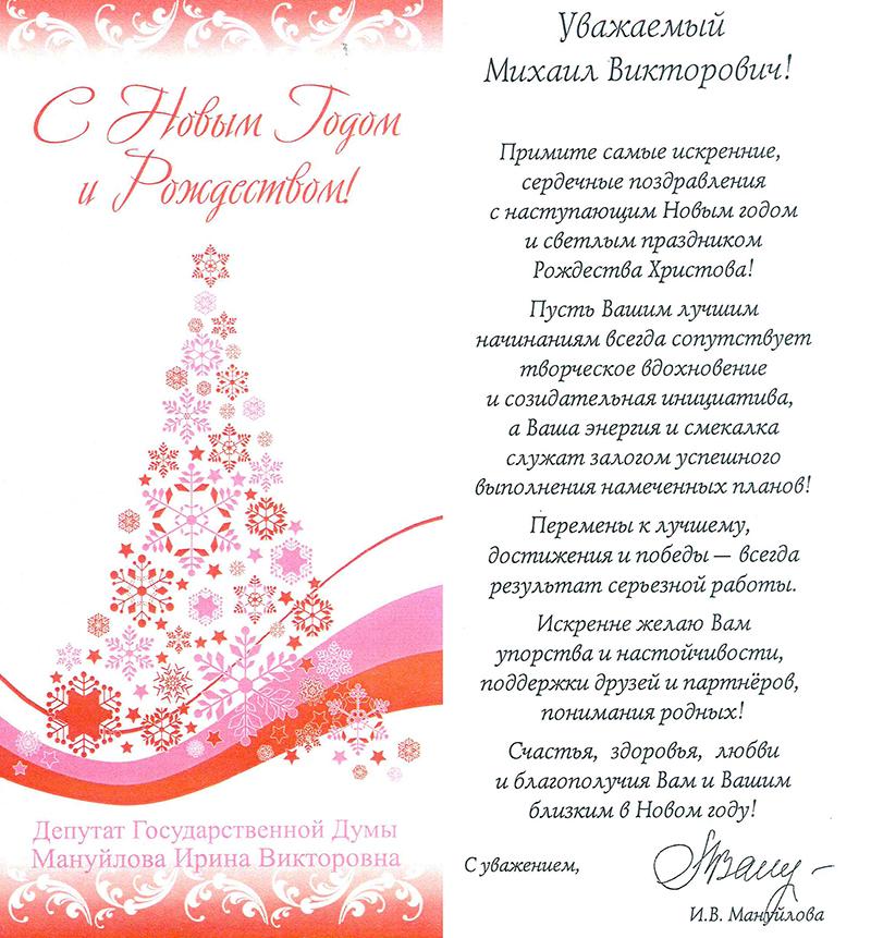 Поздравление депутатов с днем рождения женщине