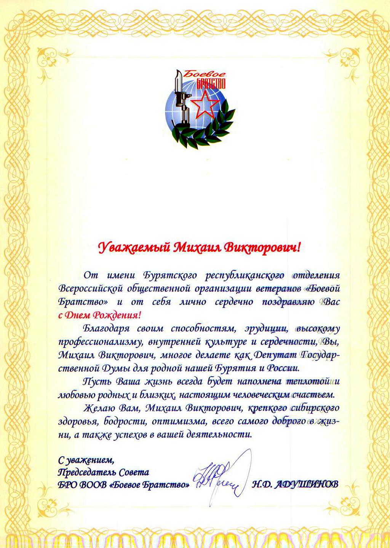 Поздравления председателю совета депутатов с юбилеем