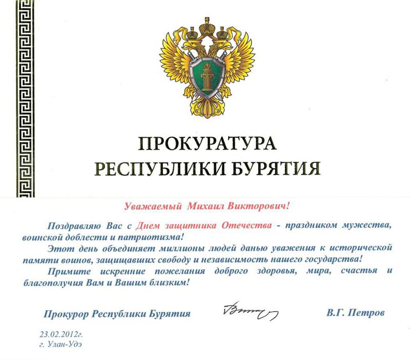 Официальные поздравления прокурору
