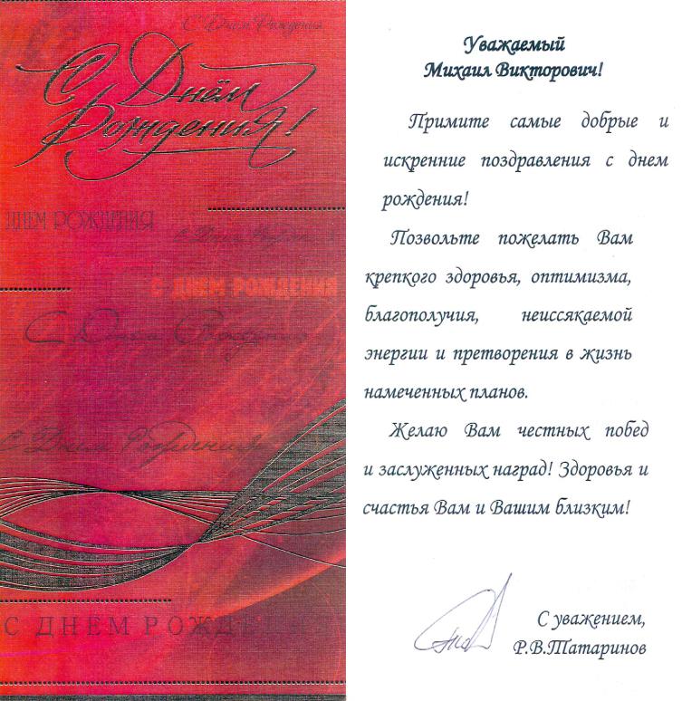 Поздравления на грузинском языке с днем рождения с переводом на русский 66
