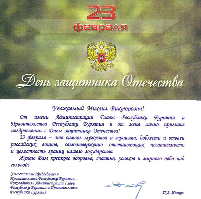 Поздравление с днем защитников отечества от президента