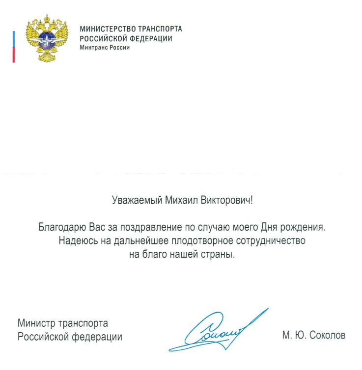 Поздравление от министра транспорта