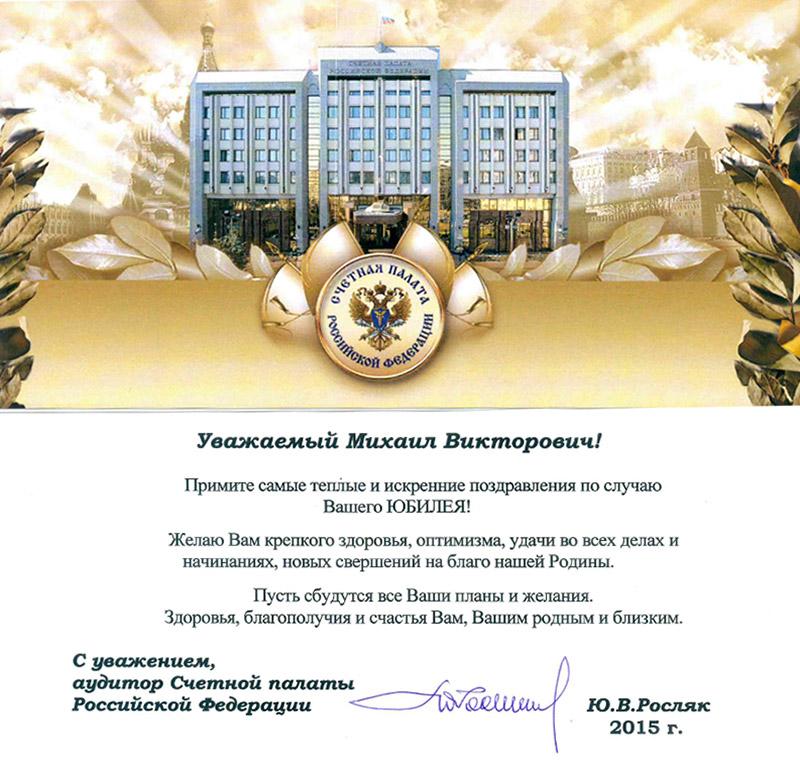 Поздравление с юбилеем счетной палаты