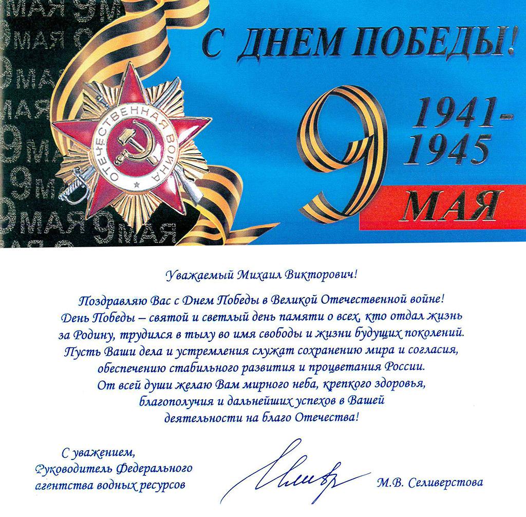 Официальное поздравление ветерану с днем победы 97