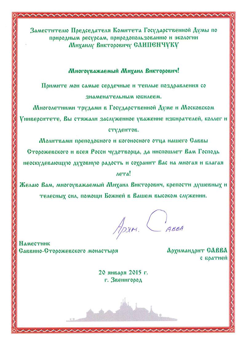 Поздравление от врачей для юбиляра