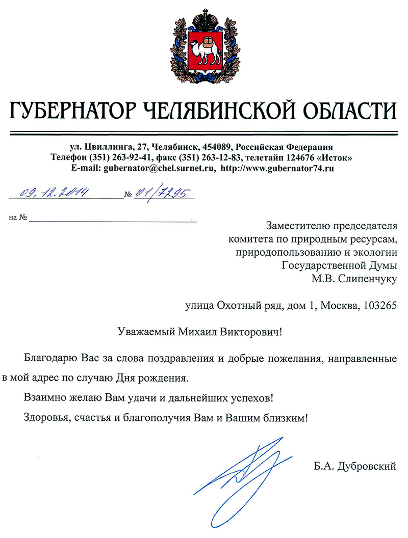 Поздравление губернатора с днем рождения мчс