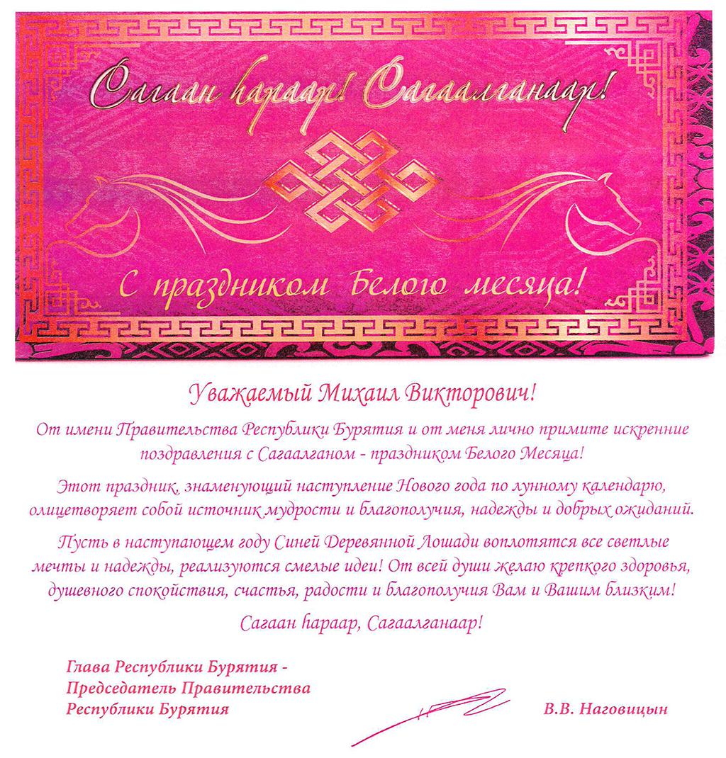 Поздравление с сагаалганов на бурятском языка