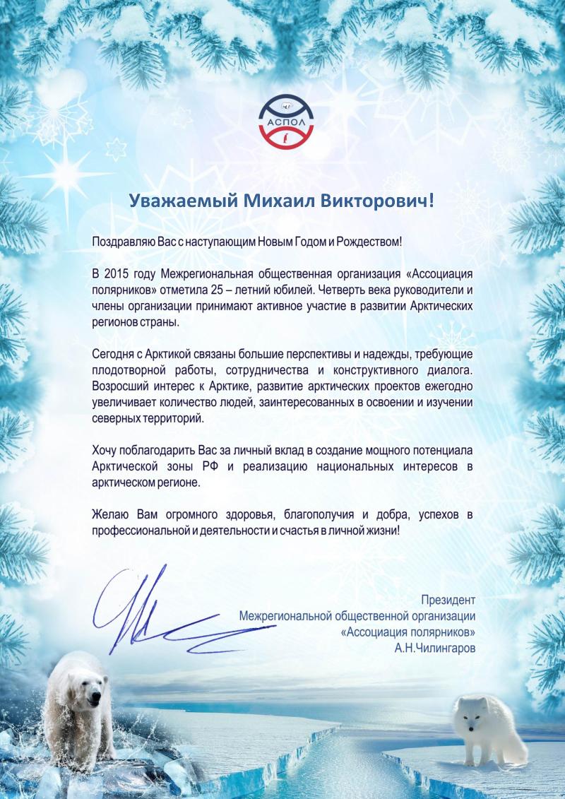 Поздравления для полярников